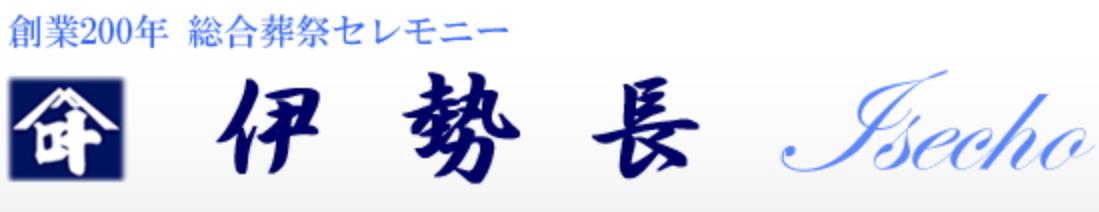 伊勢長ウェブ相談専用サイト